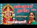 Bannari Thayae   Amman Video Song   Tamil Devotional   Bannari Amman Songs   Bombay Sharadha  