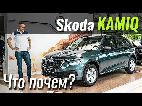 Почему Kamiq дороже Karoq? Пойдет вместо VW T-Roc? Skoda Камик 2020 в ЧтоПочем s14e06