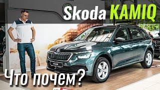 Почему Kamiq дороже Karoq? Обзор 2020