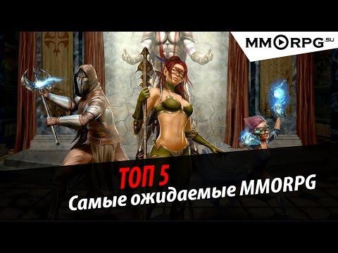 ТОП 5. Самые ожидаемые онлайн игры!