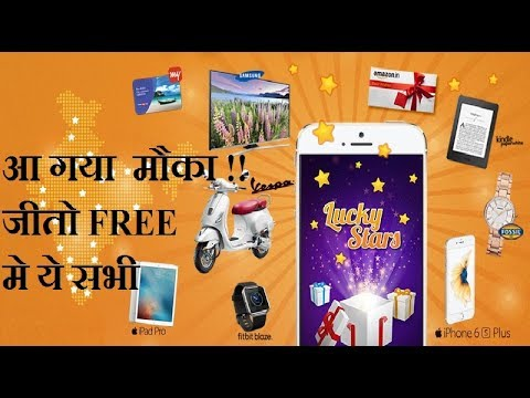 GET FREE GIFT OF MOBILE LAPTOP BIKE & MORE     !!! | Win Free Gifts from  this app |100 % real