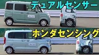 【新型スペーシア vs 新型N-BOX】自動ブレーキ どっちが優秀!?