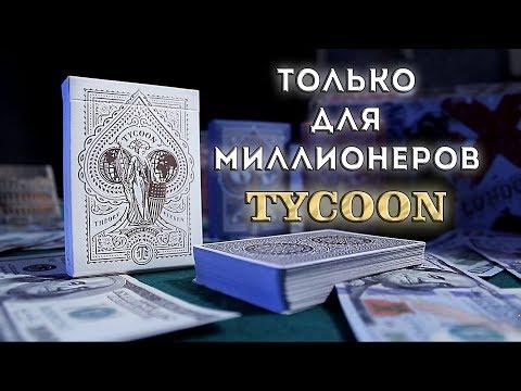 ТОЛЬКО ДЛЯ МИЛЛИОНЕРОВ /