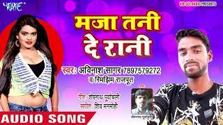 मजा तानी दे डा रानी - B P Badh Gail - Avinash Sagar, Rimjhim Rajput - Bhojpuri Hit Song 2018