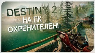 Destiny 2 на ПК. Все, что вы хотели узнать!