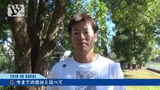 秋季キャンプインタビュー 山田修義投手