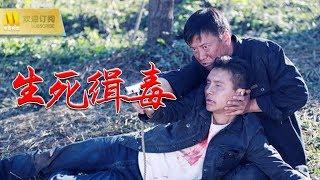 【1080 Full Movie】《生死缉毒》致敬用生命捍卫安全和正义的缉毒警察!( 赵胜胜 / 章小军 / 魏伊 / 钱漪 主演)