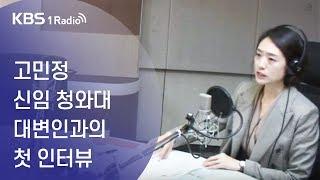 [오태훈의 시사본부] 고민정 신임 청와대 대변인과의 첫 인터뷰