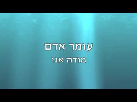 מודה אני - עומר אדם - Omer Adam - Modeh Ani - LYRICS