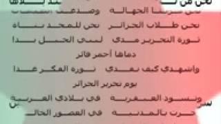 نـحـن طـــــــلاب الجـزائـر   لشاعر الثورة  مفدي زكريا    YouTube
