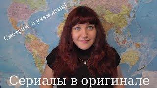 Сериалы как способ изучения иностранных языков