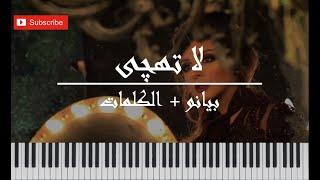 la tehaja Angham Piano + lyrics   لا تهجى أنغام بيانو