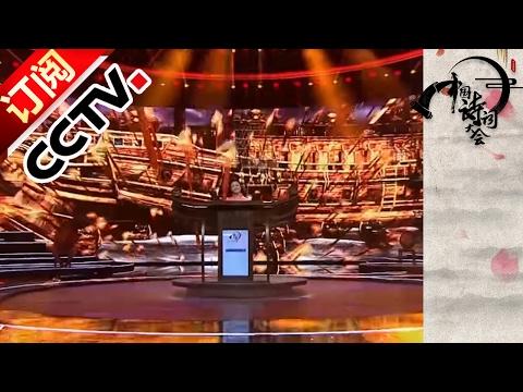 《中国诗词大会(第二季)》 201701029 第一场 八岁四年级冯子一记忆力超群 | CCTV