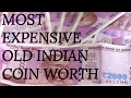 Most expensive indian rare coins worth millions
