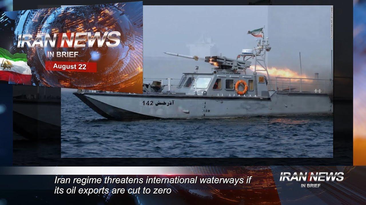 Iran news in brief, August 22, 2019