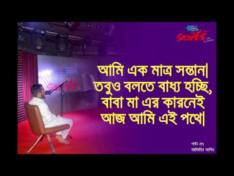SECRETS I Epi : 37 I RJ Kebria I Dhaka fm 90.4 I Abir