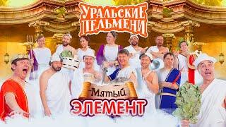 Мятый элемент - Уральские Пельмени
