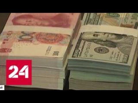 Пекин понизил курс юаня, чтобы выдержать конкуренцию с США - Россия 24