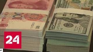 Смотреть видео Пекин понизил курс юаня, чтобы выдержать конкуренцию с США - Россия 24 онлайн