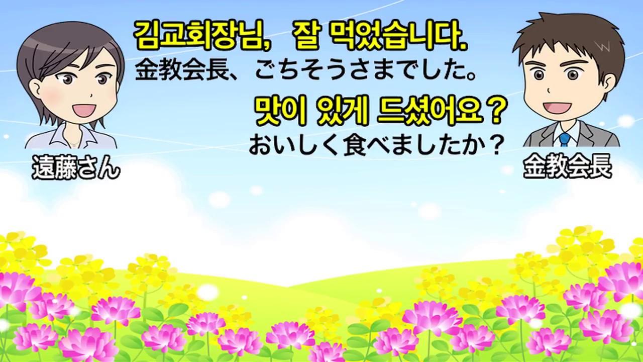 した ごちそうさま 語 で 韓国