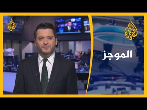 موجز الأخبار - العاشرة مساء (11/08/2020)  - نشر قبل 9 ساعة