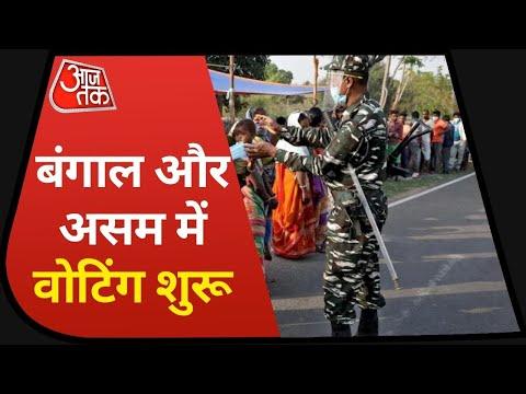 Bengal और Assam में दूसरे दौर की Voting शुरू, PM Modi ने मतदाताओं से की अपील I Breaking News