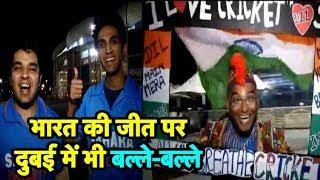 Dubai में भी मना पाकिस्तान की हार और भारत की जीत का जश्न | Sports Tak