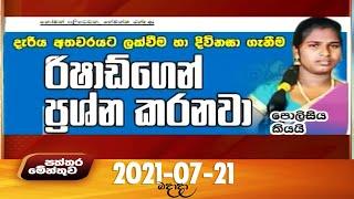 Paththaramenthuwa - (2021-07-21) | ITN Thumbnail