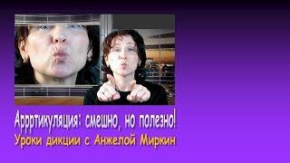 Уроки дикции с Анжелой Миркин: Аррртикуляция. Смешно, но полезно!
