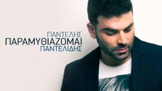 Repeat youtube video Παραμυθιάζομαι - Παντελής Παντελίδης