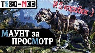 5 кронных ящиков и Ездовой Леопард за просмотр стрима BE3. ''Кошак и коробки''. TESO(2019)