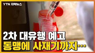 [자막뉴스] '코로나19' 2차 대유행 예상...동맹에…