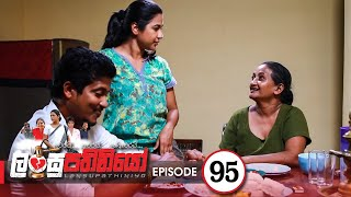 Lansupathiniyo | Episode 95 - (2020-06-30) | ITN Thumbnail