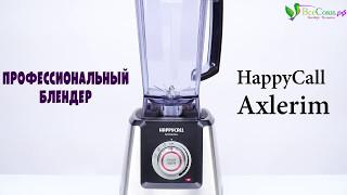 Арахисовая паста. Возможности блендера Happycall Axlrim. Рецепт для блендера.