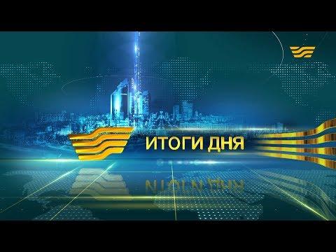 Итоги дня 21:00 от 12.02.2020