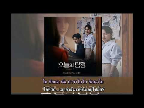 [THAISUB & KARAOKE] To You (너에게) - Park Narae (SPICA) / The Ghost Detective OST Part 1