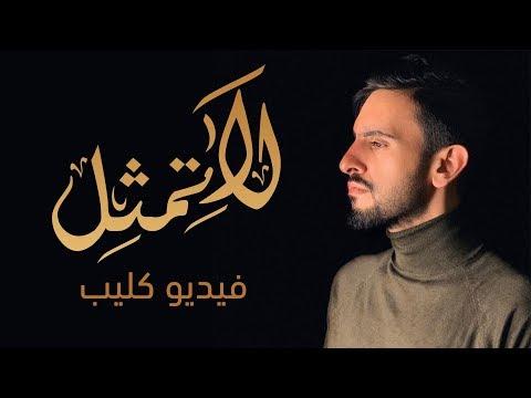 Download عادل ابراهيم - لا تمثل فيديو كليب | 2019 Mp4 baru