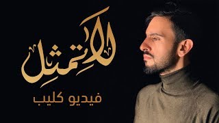 عادل ابراهيم - لا تمثل (فيديو كليب) | 2019