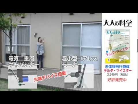 otona-no-kagaku-magazine-vol.-34-w/-bonus-delta-twister