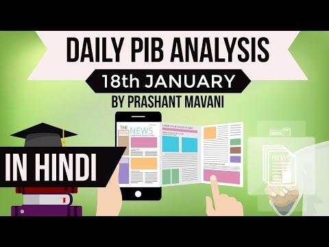 18 January 2018 - PIB - Press Information Bureau news analysis for UPSC IAS UPPCS MPPCS SSC IBPS