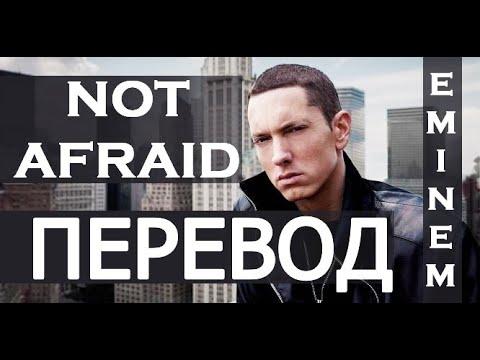 EMINEM - NOT AFRAID (РУССКИЙ ПЕРЕВОД)