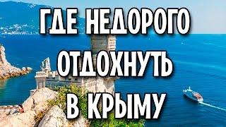 Где недорого отдохнуть в Крыму(Недорогие билеты в Крым продаются тут - https://goo.gl/FTrXUk http://www.5-zvezd.com/crimea/gde-mozhno-nedorogo-otdoxnut-v-krymu/ Группа 5-Zvezd в ..., 2016-09-29T07:28:40.000Z)