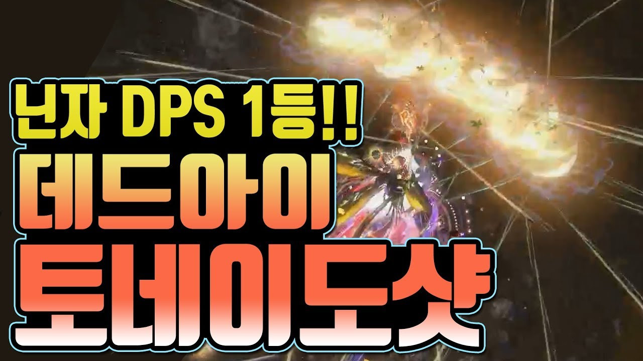 [너빌보 시즌4] #7 데드아이 토네이도샷 패스오브엑자일 pathofexile deadeye ...