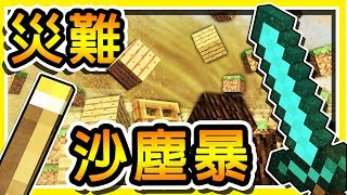 Minecraft 災難倖存者 !! 模擬 4 種天災【爆炎烈獄】+【沙塵風暴】伺服器級天災 !! thumbnail