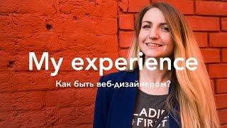 Как быть веб дизайнером? Обратная сторона медали