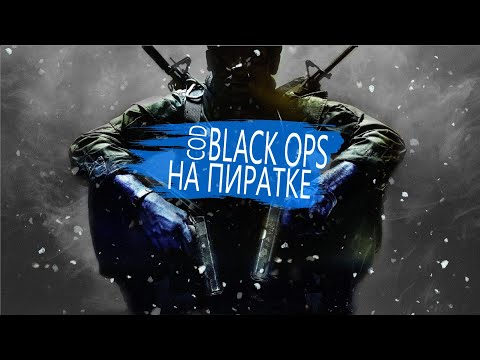 Call Of Duty Black Ops на пиратке онлайн бесплатно 2019