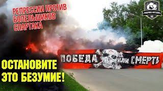 Репрессии против болельщиков Спартака Фанат не преступник