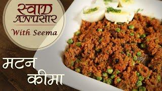 Mutton Keema In Hindi - मटन कीमा | Spicy Masala Meat Indian Style | Swaad Anusaar With Seema