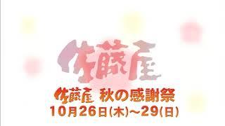 乃し梅本舗佐藤屋 CM(2017.10.29)