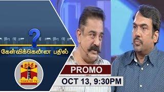 (13/10/2018) Kelvikkenna Bathil | Promo | Exclusive Interview with Kamal Haasan | Thanthi TV